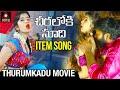 Chiraloki Soodi Maayamamo Item Song   Thurumkadu Movie Songs   Telugu New Video Song   Amulya Studio