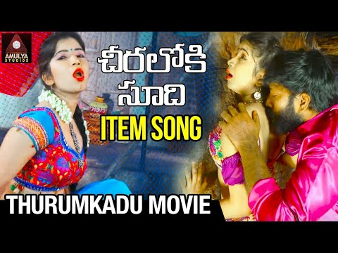 Download Chiraloki Soodi Maayamamo Item Song | Thurumkadu Movie Songs | Telugu New Video Song | Amulya Studio