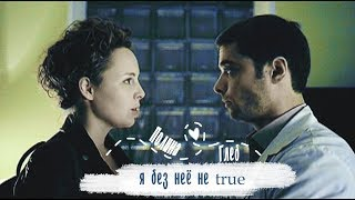 Я без неё не true ● Глеб/Полина