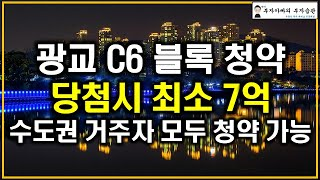 광교 C6 블록 청약당첨시 최소 7억 수도권 거주자 모…