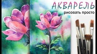 Как нарисовать АНЕМОН цветок! АКВАРЕЛЬ! Уроки для начинающих Живопись акварелью на бумаге по мокрому