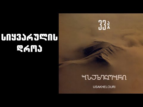 Download ნიაზ დიასამიძე & 33ა - სიყვარულის დროა / Niaz Diasamidze & 33A - Sikvarulis Droa