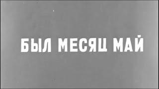 Был месяц май (1970). Драма, советский военный фильм   Золотая коллекция