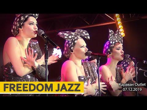Freedom Jazz Girls Band. Открытие Караван Outlet. Киев, 07.12.2019