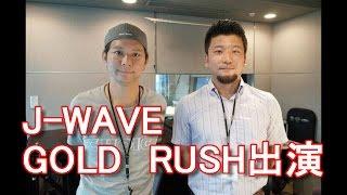 平成27年(2015年)8月21日出演。 東京六本木にあるラジオ局J-WAVE。お...