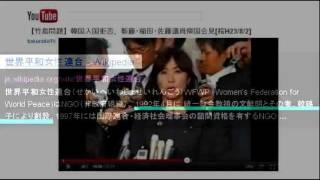 売国キモアイドル ともちん(統一教会隷属議員)の愛国活動 thumbnail