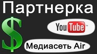 Партнерка youtube AIR Как заявить авторские права на видео