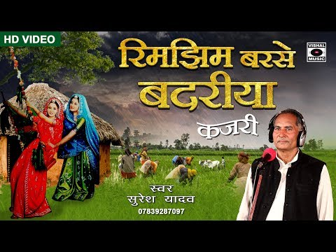 KAJARI - कजरी - रिमझिम बरसे बदरीया - Rain Song -  Bhojpuri 2018.