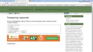 видео Генератор паролей онлайн