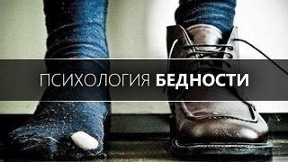 Психология Бедности. 6 признаков Бедняка.