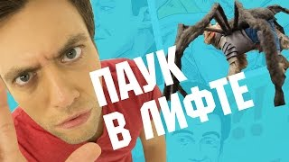 ПРАНК: Собака-паук в лифте + Прикол с квадрокоптером | Пошалим с Шалимовым