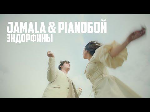 Jamala & Pianoбой