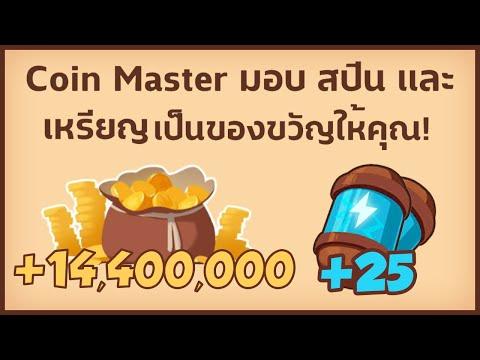 Coin Master ฟรีสปิน และ เหรียญ ลิงค์ 19.10.2020