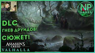 Assassin s Creed Valhalla гнев друидов прохождение 4 Обзор DLC Общаемся Вальгалла Серпы гайды ДЛЦ