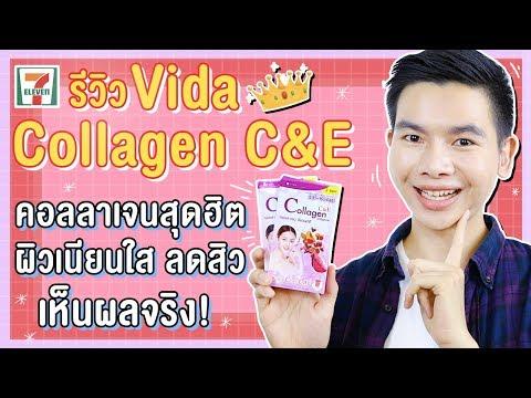 [รีวิวเซเว่น] Vida Collagen C&E คอลลาเจนตัวใหม่จาก GlutaMax ลดสิว ผิวขาวใส l นุชา HAPPY NUCHA