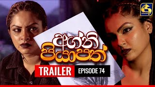 Agni Piyapath Episode 74 TRAILER|| අග්නි පියාපත්  ||  19th November 2020 Thumbnail