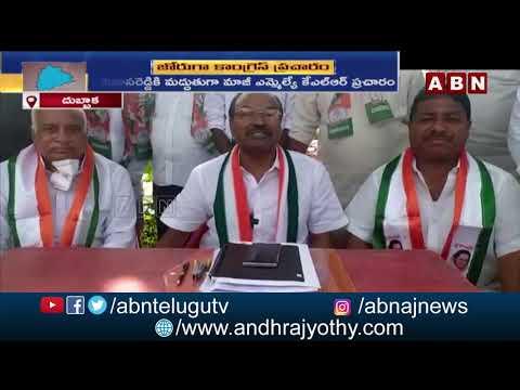 Congress Leaders Election Campiagn Full Swing in Dubbaka || ABN Telugu teluguvoice