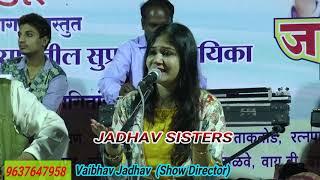 Bhim ka jalwa hai - jadhav sisters