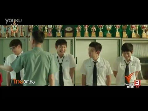 ไต้หวัน-สิงคโปร์ ฮิตดูหนังโรแมนติกย้อนวัย