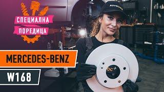 Гледайте нашето видео ръководство за отстраняване на проблеми с Комплект спирачни дискове MERCEDES-BENZ