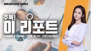 """[주목159회]유안타증권 정인지 """"코스피, 이격 과다의…"""
