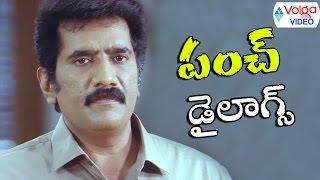 Rao Ramesh Punch Dialogues    Rao Ramesh Back 2 Back Scenes    2016 Latest Movies    Volga Videos