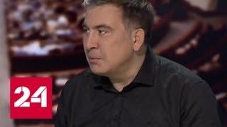 Смотреть видео Кандидатам от партии Саакашвили отказано в регистрации - Россия 24 онлайн