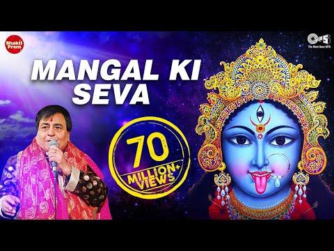 Mangal Ki Seva Sun Meri Deva | Narendra Chanchal | Kali Maa Aarti | काली माता आरती