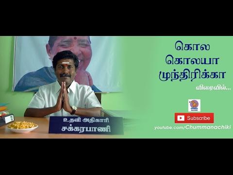 கொல கொலயா முந்திரிக்கா - முன்னோட்டம் l Kola Kolayaa Mundhirikkaa - Teaser