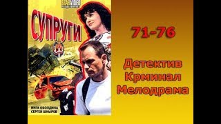 Сериал Супруги 71-76 серия Детектив,Криминал,Мелодрама