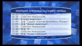 Программа телепередач канала