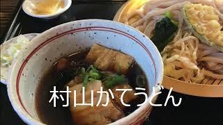 村山党 ウォーキングイベント・Food(風土)グランプリPR動画 …腹が減っては戦はできぬ