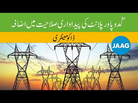 Documentary | Guddu Power Plant | Energy Projects in Pakistan | Alag Expressions