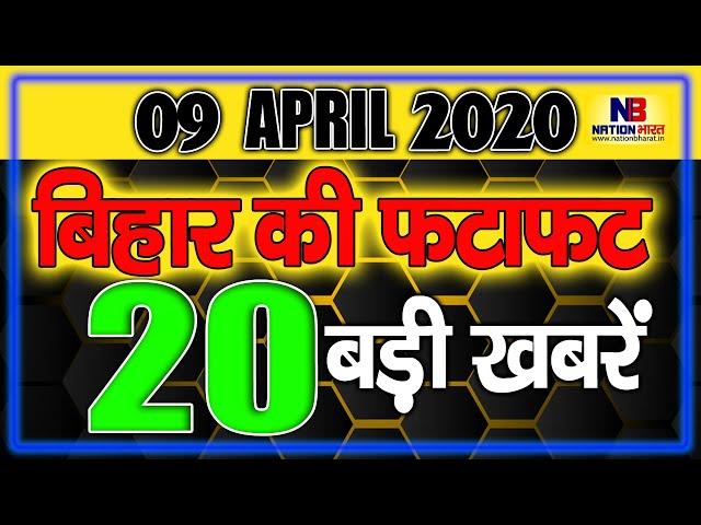 Bihar की फटाफट बड़ी खबरें | 9 April 2020 | Latest daily Bihar news in hindi | Big news of Bihar