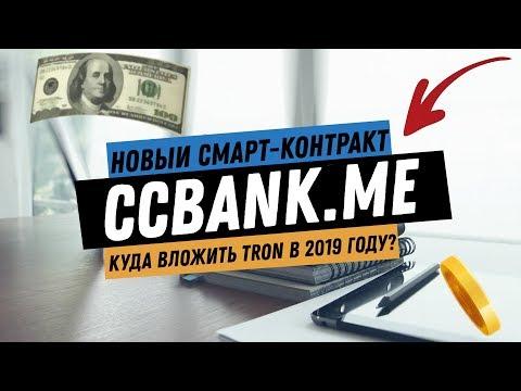 Как зарабатывать криптовалюту TRON(TRX) на новом смарт-контракте ccbank.me