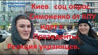 Киев Симоненко из КПУ идет в Президенты Реакция украинцев соц опрос Иван Проценко