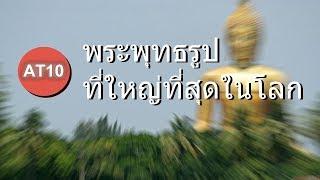 พระพุทธรูปที่ใหญ่ ที่สุดในโลก