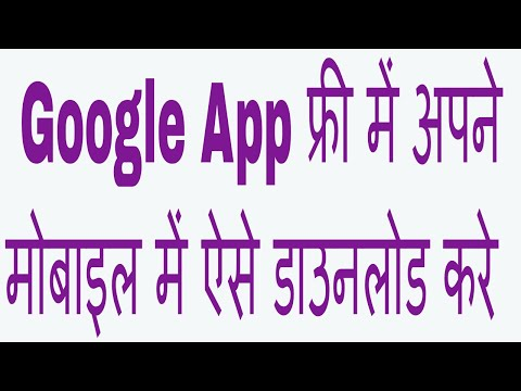 What Is Google Goggles App In Hindi/Urdu