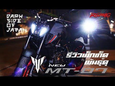 Review New Yamaha MT-07 #ridingmagazine