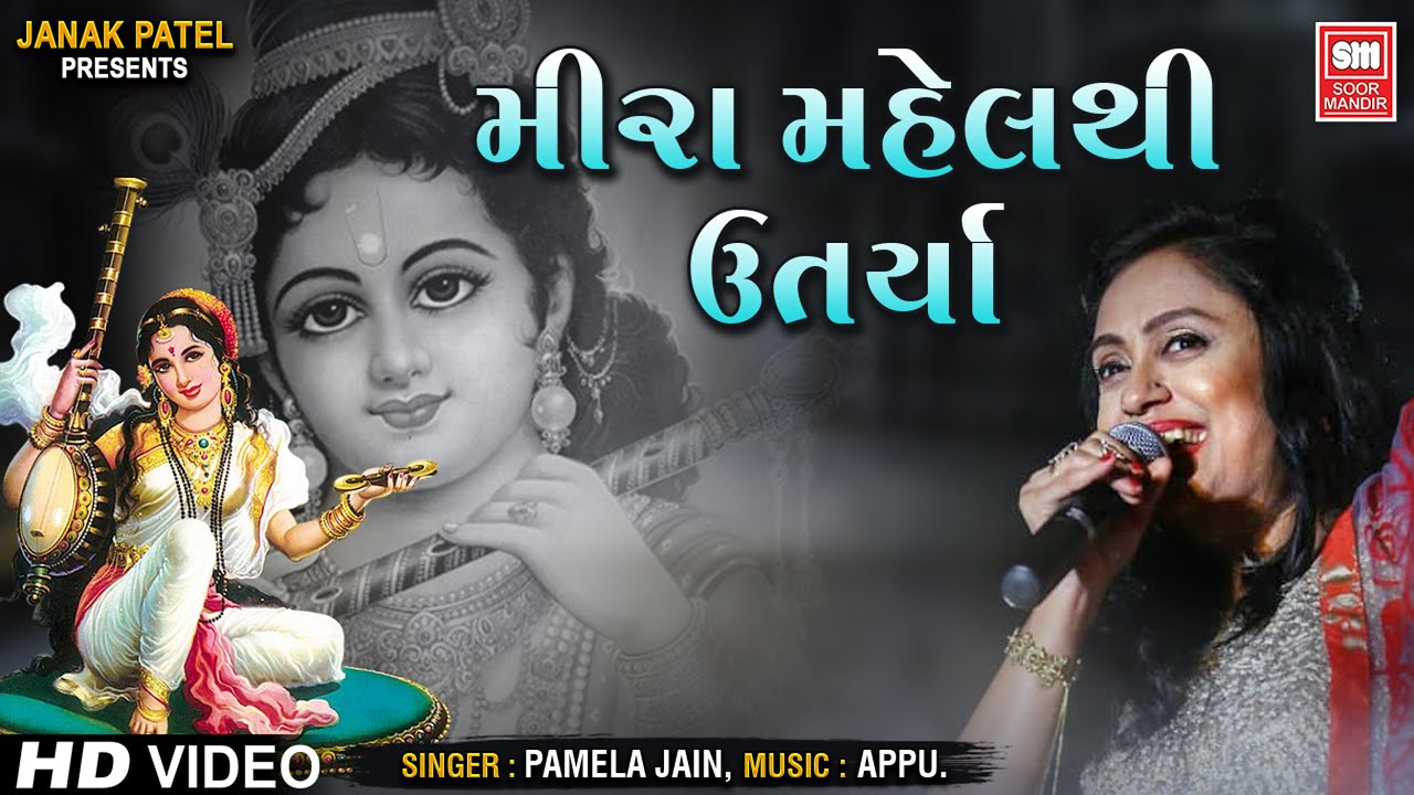 Pamela Jain Songs Lyrics - Latest Hindi Songs Lyrics
