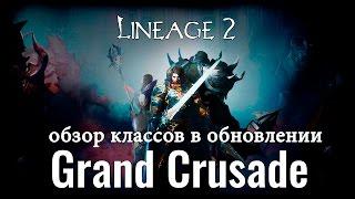 Обзор изменений в классах на Grand Crusade (official servers)