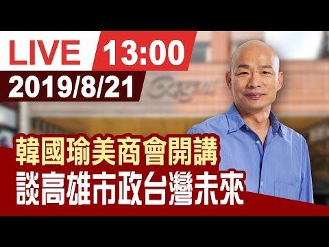 【完整公開】韓國瑜赴美國商會演講 談高雄市政到台灣未來