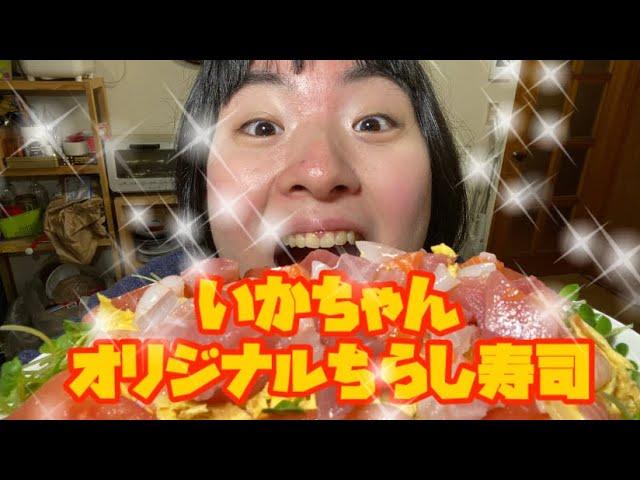 【料理】いかちゃんオリジナルちらし寿司🌸