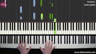 아이유(IU) - Love poem piano cover tutorial
