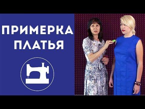Для чего нужна примерка платья?
