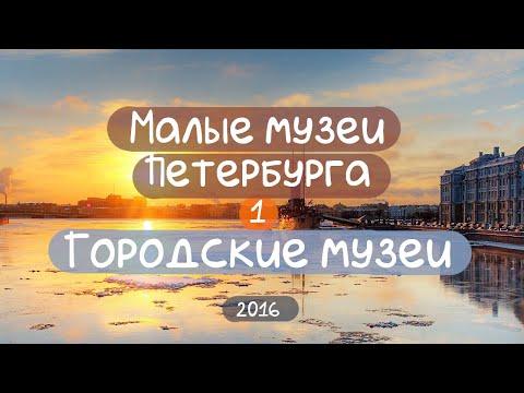Малые музеи Петербурга