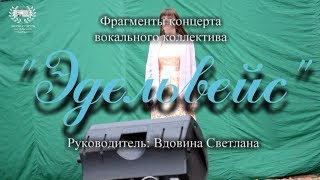 """Фрагменты концерта вокального коллектива """"Эдельвейс"""". 16.09.2018"""