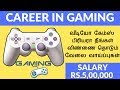 CAREERS IN GAMING INDUSTRY IN INDIA 2018