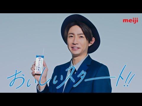 嵐相葉雅紀 明治おいしい牛乳 CM スチル画像。CM動画を再生できます。