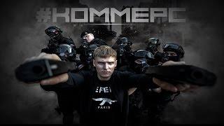 #КОММЕРС | неофициальный трейлер